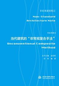 """非标准复合——当代建筑的""""非常规复合手法""""(非标准建筑笔记)"""