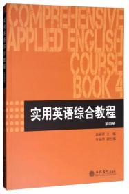 正版】实用英语综合教程