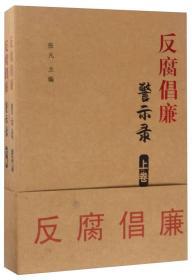 反腐倡廉 警示录 (上下)