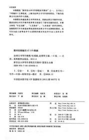 法律文书写作教程 第二版第2版 裴显生 高等教育出版社