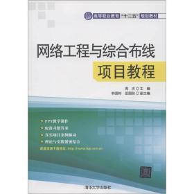 搜集工程与综合布线项目教程
