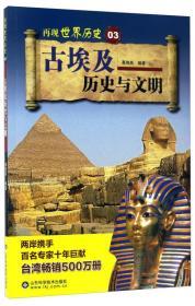 再现世界历史03·古埃及历史与文明