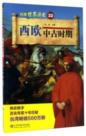 再现世界历史22·西欧中古时期