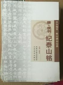 中华瑰宝泰山碑刻经典   五册合售