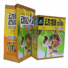 动物百科彩色图鉴(全彩印刷 全4册 手提袋 精装)