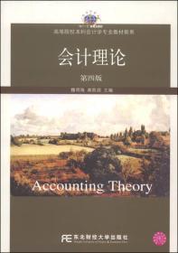 会计理论(第四版)/高等院校本科会计学专业教材新系