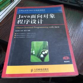 Java面向对象程序设计/21世纪高等学校计算机规划教材·精品系列