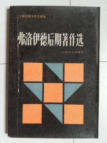 弗洛伊德后期著作选  (二十世纪西方哲学译丛)86年印