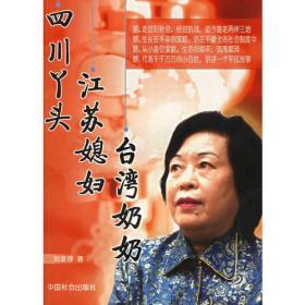 四川丫头,江苏媳妇,台湾奶奶