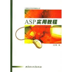 計算機應用實用教程叢書:ASP實用教程