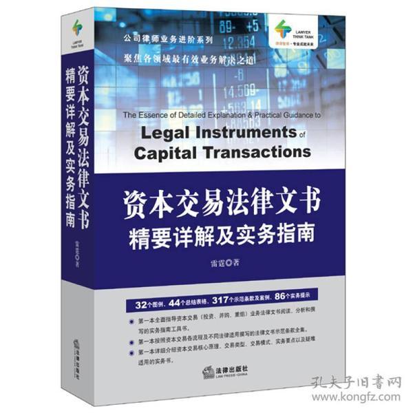 资本交易法律文书精要详解及实务指南