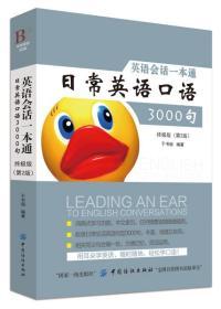 英语会话一本通·日常英语口语3000句:终极版(第2版)