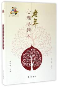 老年心理学读本/金色年华读本