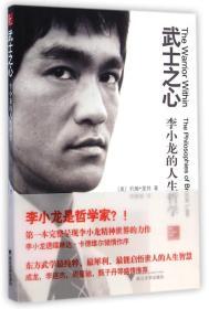武士之心:李小龙的人生哲学