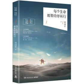 二手每个生命都要结伴而行周国平著湖南文艺出版社每个生命都要结伴而行周国平9787540474720