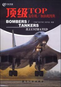 顶级TOP轰炸机加油机图典