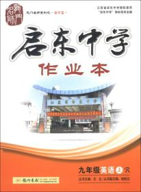 龙门名师系列(初中篇)·启东中学作业本:9年级英语(上)(R)(2013年)