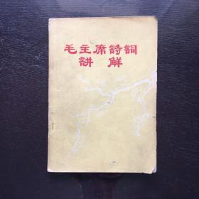 """毛主席诗词讲解(1966年新北大中文系""""傲霜雪""""战斗组)"""