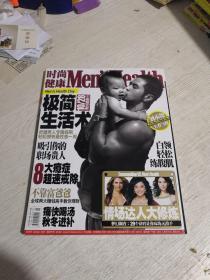 时尚健康 男士版 2007年第10期 封面刘承俊