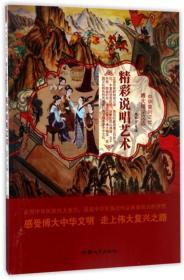博大精深汉语--精彩说唱艺术(彩图版)