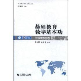 K (正版图书)基础教育教学基本功:中学地理卷