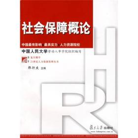 社会保障概论 郑功成 9787309044928 复旦大学出版社