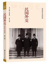 民国外交:亲历者口述实录