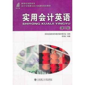 实用会计英语(第2版新世纪高职高专会计与电算化会计类课程规划教材)
