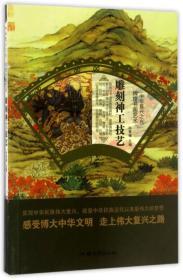 雕刻神工技艺/中华复兴之光 辉煌书画艺术