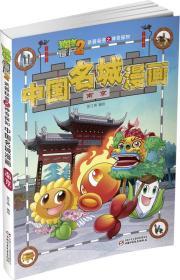 植物大战僵尸2武器秘密之神奇探知中国名城漫画·南京
