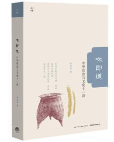 味即道 中华饮食与文化十一讲