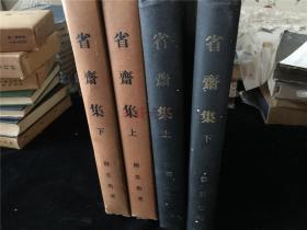 古朝鲜儒学汉学集《省斋集》2册全,据宽甸晋字斋排印本影印。李珥,16世纪李氏朝鲜儒学家和哲学家。他的哲学思想总体上未超出儒学经典的框架,但包涵了丰富的实学思想。市面已绝版