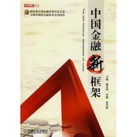 大众理财丛书:中国金融新框架