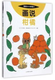 画说柑橘/我的小小农场