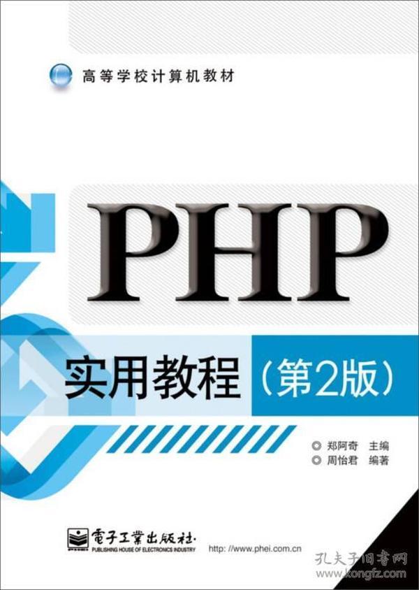 PHP实用教程(第2版)