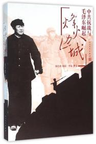烽火边城:中共抗战与毛泽东崛起
