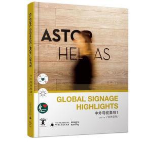 中外导视集锦  Global Signage Highlights