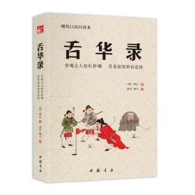 舌华录 现代口语白话本/幽默文库004