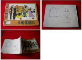 《画眉嘴王国》格林童话。辽美版1988.3一版二印7.7万册291号,外国连环画