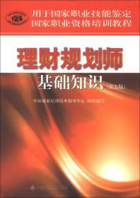 理财规划师基础知识(第5版)9787509541807