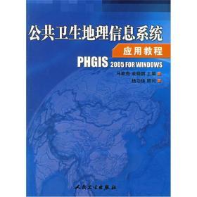 公共卫生地理信息系统应用教程(包销3000)