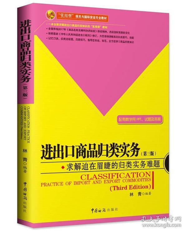 进出口商品归类实务(第三版)