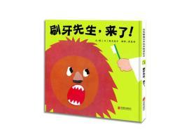启发精选世界优秀畅销绘本: 刷牙先生,来了! (儿童精装绘本)