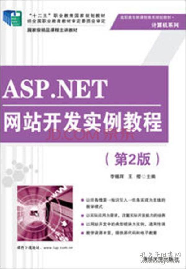 ASP.NET网站开发实例教程(第2版)/高职高专新课程体系规划教材·计算机系列