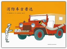 儿童之友系列2:消防车吉普达