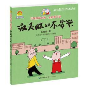 新书--中国经典动画·全新图文版·注音本:没头脑和不高兴