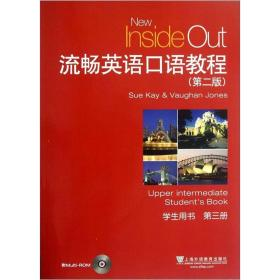 流畅英语口语教程(第二版)(学生用书)(第三册)