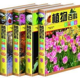 植物百科彩色图鉴(全彩印刷 全4册  精装)