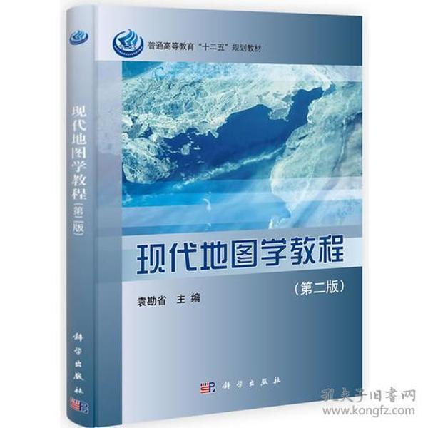 现代地图学教程(第二版)