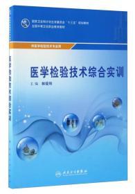 医学检验技术综合实训(供医学检验技术专业用 中职检验/配增值)